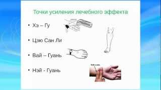 2 ДЭНАС в лечении Болезней ЖКТ запись вебинара от 28.02.2013