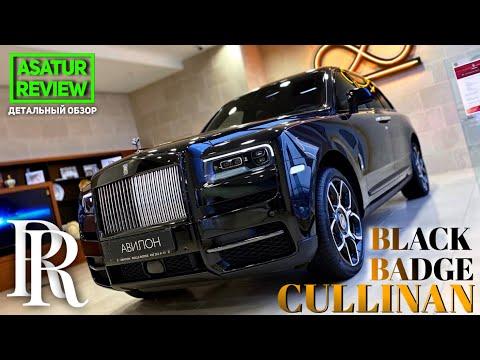 🇬🇧 Презентация Rolls-Royce Cullinan Black Badge