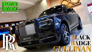 🇬🇧 Презентация Rolls-Royce Cullinan Black Badge
