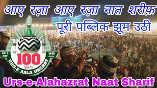 Bareilly sharif urs live | new naat sharif 2018 | Ae Raza Ae Raza Naat shar| syed wasi sahab ki naat