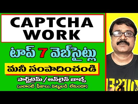 Top 7 CAPTCHA Entry Job Websites | Best Part Time Jobs | CAPTCHA WORK | Work from Home | Anil Aluri