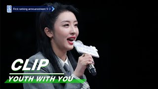 Xiaotang Zhao's words made everyone laugh out loud 赵小棠发言笑翻全场 | Youth With You 青春有你2 | iQIYI