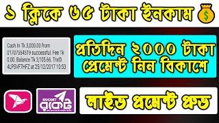 ১ ক্লিকে ৬৫ টাকা ইনকাম || প্রতিদিন ২০০০ টাকা আয় করুন || Online Income Bangladesh 2020 || Earn4U