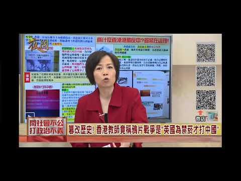 1分鐘看香港可立小學老師教小二學生當年是英國為了禁煙才攻打中國(鴉片戰爭) - YouTube