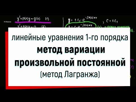 9. Метод вариации произвольной постоянной ( метод Лагранжа ). Линейные дифференциальные уравнения.