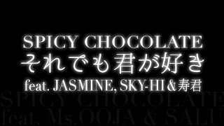 SPICY CHOCOLATE - ����ł��N���D�� feat. JASMINE, SKY-HI & ���N