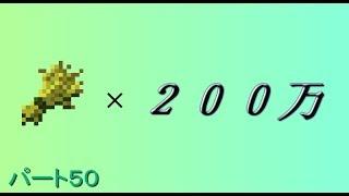 [マインクラフト]小麦200万!ウルルンクラフトパート50[ゆっくり実況]