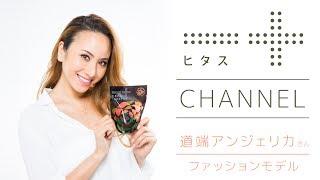 【ヒタス公式サイト】→ http://hitas.jp/