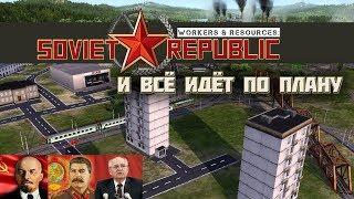 ЛЮБИМАЯ СТРАТЕГИЯ СОВЕТСКИХ ВОЖДЕЙ! - Soviet Republic. Обзор Геймплея