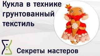 Игрушка в технике грунтованный текстиль.Куклы своими руками – вебинар по рукоделию. Секреты мастеров