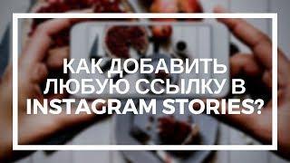 Как добавить любую ссылку в ИНСТАГРАМ ИСТОРИИ? INSTAGRAM STORIES
