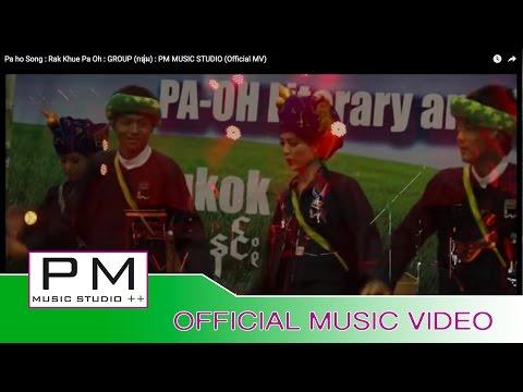 ရက္ခြိဳ့ပအုိဝ္း - ခြန္သိန္းတန္ ခြန္ပန္းေအာင္ ခြန္သန္းေမာင္(၂):Rak Khue Pa Oh:PM(Official MV)