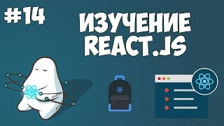 Курс по React JS / Урок #14 - Заключительный урок