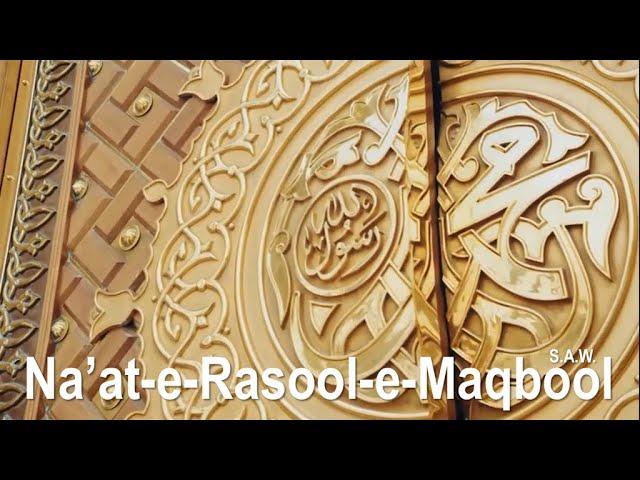 Naat-e-Rasool-e-Maqbool (Sallā-llāhuʿalayhī wa-sallam)