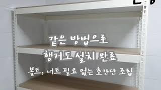 철제선반, 시스템행거옷장 스피드랙 셀프설치