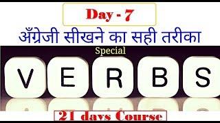 Special ENGLISH VERBS [PART - 7] | 21 Video Sessions { क्रिया Kriya } English Grammar ( हिन्दी में )