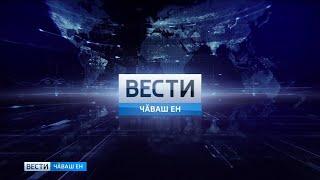 Вести Чăваш ен. Выпуск 09.07.2019