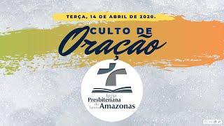 Culto de Oração IPBA   14/04/2020   A Oração de Confiança