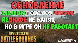 PUBG ОБНОВЛЕНИЕ 06.02.2018 ReShade НЕ РАБОТАЕТ, БЛОКИРОВКА ПРОГРАММ, 1,000,000 ЧИТЕРОВ