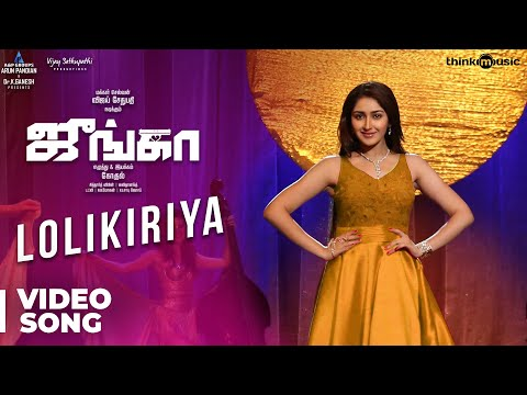 Junga | Lolikiriya Video Song | Vijay Sethupathi, Sayyeshaa