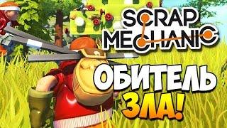 Scrap Mechanic | УЛЕЙ ИЗ RESIDENT EVIL (СЕКРЕТНАЯ ПОДЗЕМНАЯ БАЗА)