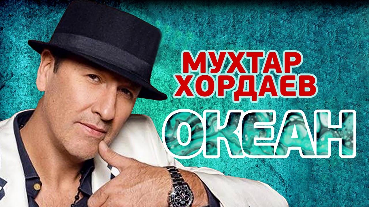 Мухтар Хордаев -  Океан