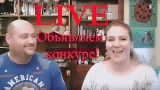 ВИДЕО ВЖИВУЮ! #4 Обьявляем конкурс! LIVE Отвечаю на вопросы. Valentina Ok Live Stream