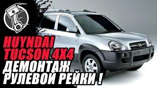 Hyundai Tucson 4x4 Демонтаж рулевой рейки