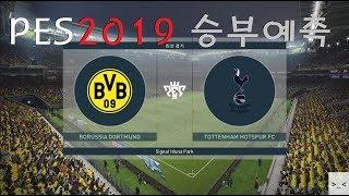 챔피언스리그 도르트문트 vs 토트넘 매치 경기 예측 하이라이트 게임 영상