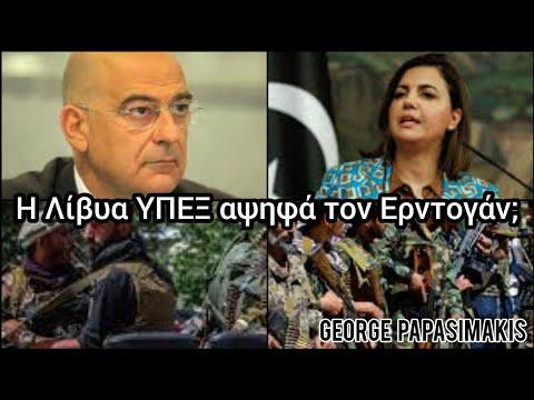 Η Λίβυα ΥΠΕΞ αψηφά τον Ερντογάν; Συνάντηση με Δένδια στην Αθήνα - Ειδήσεις - Επικαιρότητα - Διεθνή
