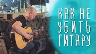 Как правильно хранить гитару зимой и летом. www.gitaraclub.ru