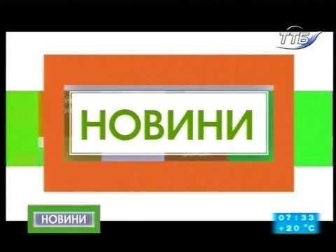 Тернопільська філія НСТУ: 14.08.2018. Новини. 7:30