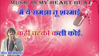 LIKHE JO KHAT TUJHE-KARAOKE WITH LYRICS