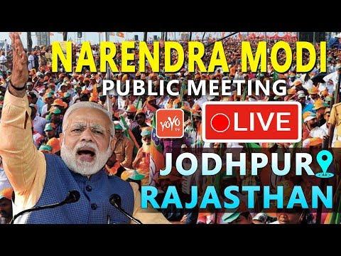 MODI LIVE - Jodhpur   PM Modi Addresses Public Meeting at Jodhpur Rajasthan   Elections2019  YOYOTV