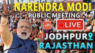 MODI LIVE - Jodhpur | PM Modi Addresses Public Meeting at Jodhpur Rajasthan | Elections2019 |YOYOTV