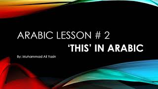 Learn Arabic For Beginners # 2 | How to say