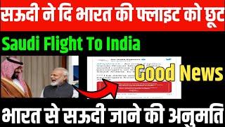 Good News-Saudi Arabia announced international flight to India-Saudi Arabia flight news today-Saudi
