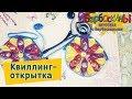 Поделки - Квиллинг-открытка 🚲 Игротека с Барбоскиными 🚲 Новая серия