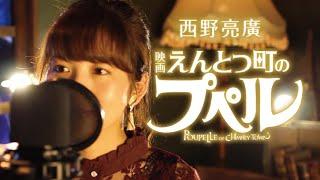 YouTube動画:【映画】『えんとつ町のプペル』西野亮廣 / はたゆりこ【カバー】