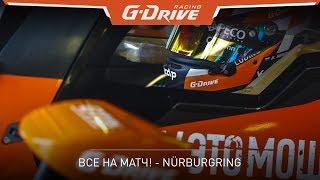 """#ВсеНаМатч! G-Drive Racing - обзор """"6 часов Нюрбургринга"""""""