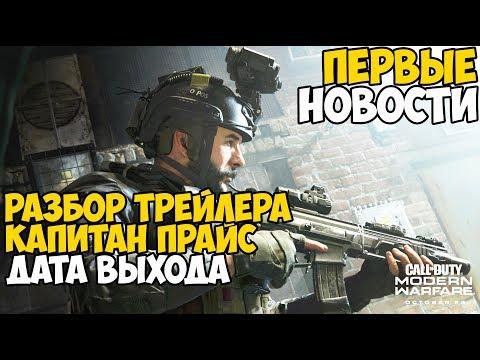 Call Of Duty: Modern Warfare 2019 ► Разбор трейлера, Капитан Прайс вернулся, Первые новости
