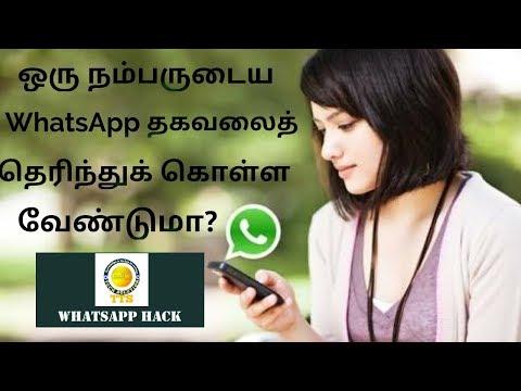 Whatsapp Hack in Tamil
