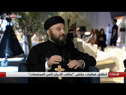 الإمارات.. انطلاق فعاليات ملتقى -تحالف الأديان لأمن المجتمعات-  - نشر قبل 3 ساعة
