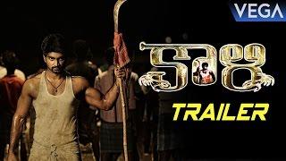 Kaali Latest Telugu Movie Trailer | Latest Telugu Movie Trailer 2017