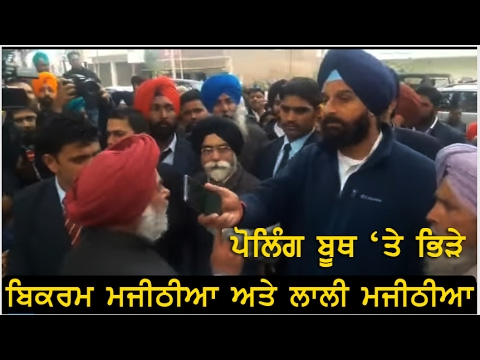 Bikram Singh Majithia Fight With Lalli majithia breaking Rules on polling Booths on election Day