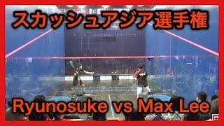 日本VS香港 机 龍之介vsMax Lee