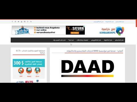 شرح التسجيل على منحة DAAD ألمانيا Germany 2017-2018