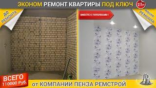 Ремонт квартиры студии под ключ 27м2
