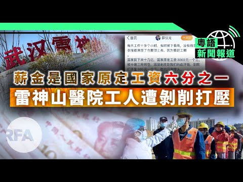 台灣向疫情嚴重國捐一千萬個口罩;傳北京海外搜刮醫療物資運 | 粵語新聞報道(04-01-2020)