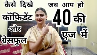 Tips For styling In Age of 40 | 40 ki age me dikhe stylish |